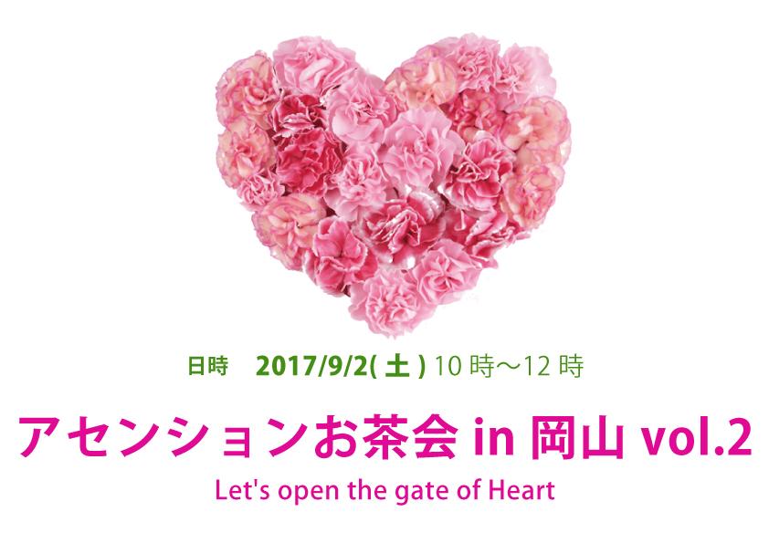 アセンションお茶会in岡山vol.2