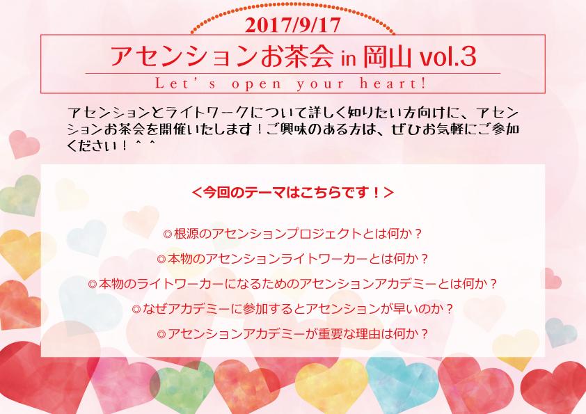 2017/9/17アセンションお茶会 in 岡山 vol.3
