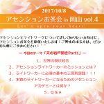 2017/10/8(日)アセンションお茶会 in 岡山 Vol.4のご案内です!(*^^*)