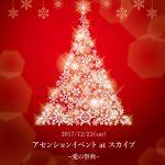12/23(土)アセンションイベント at スカイプ 〜愛の祭典〜