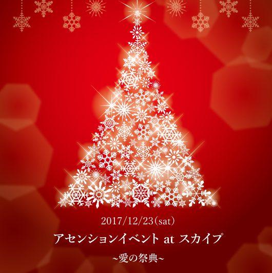 2017/12/23アセンションイベントatスカイプ〜愛の祭典〜