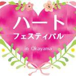 3/4(日)ハートフェスティバル in 岡山 vol.9